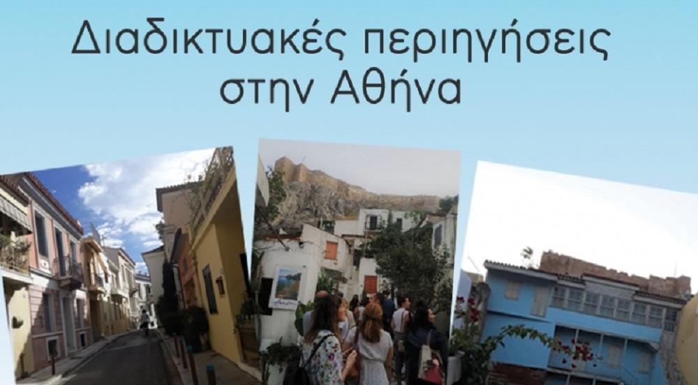 opanda athina
