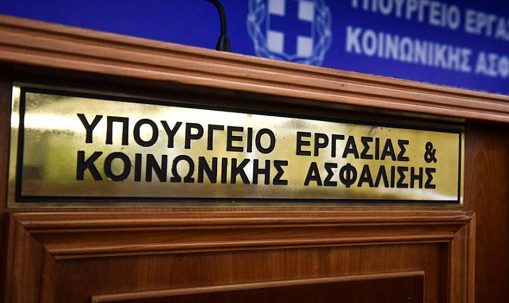 Ypourgeio Ergasias entrance