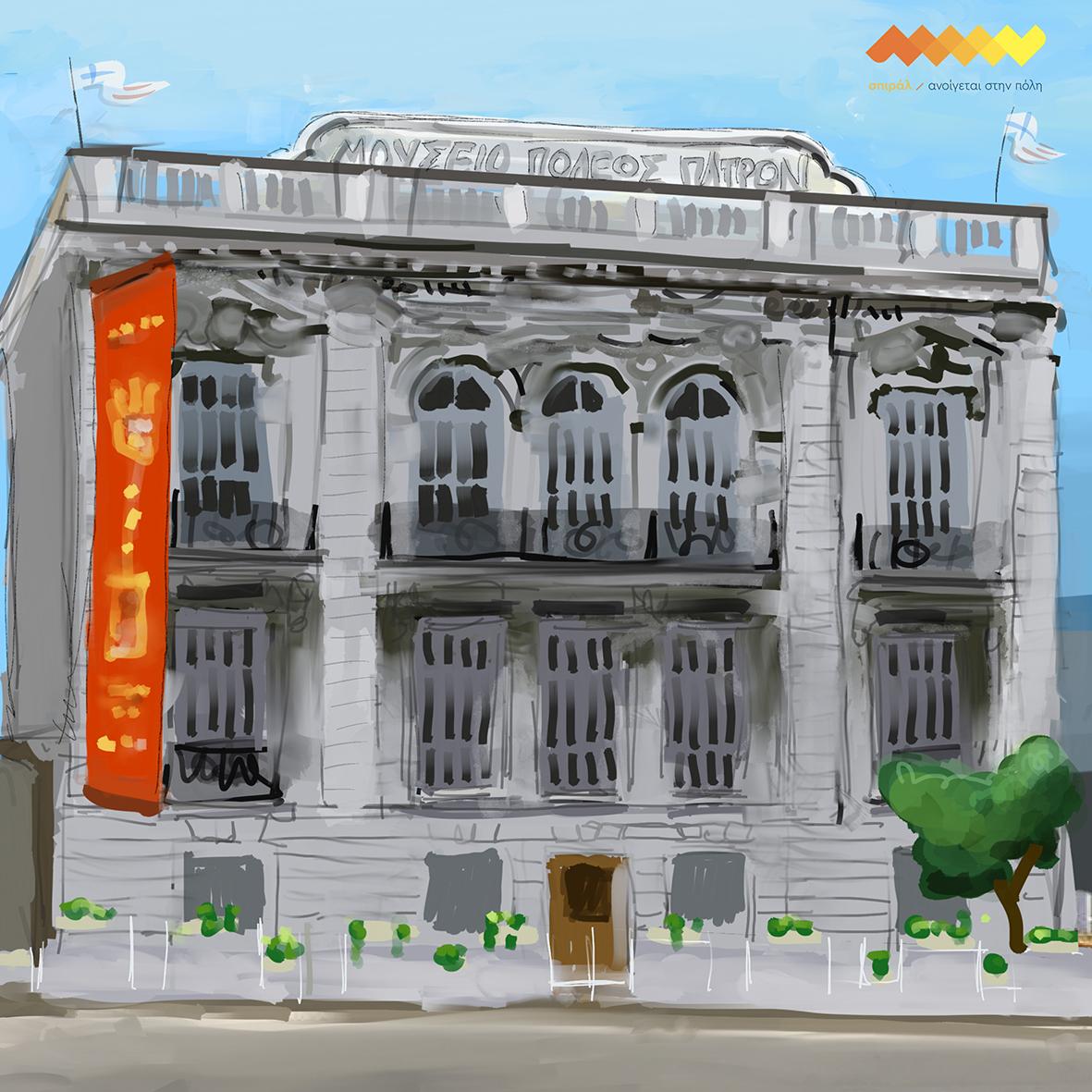 Μουσείο Πόλης
