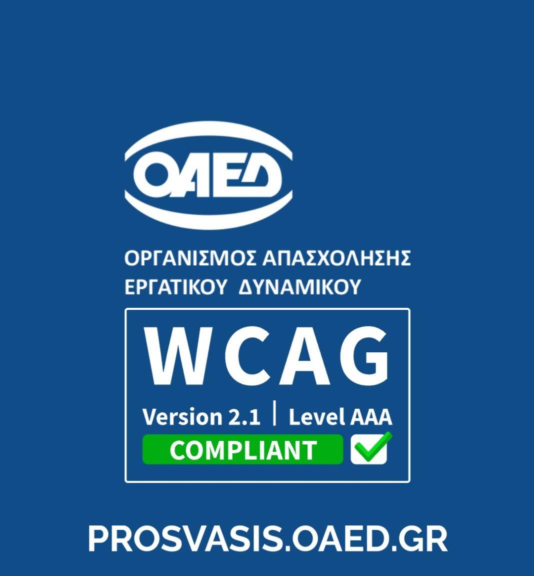prosvasis oaed